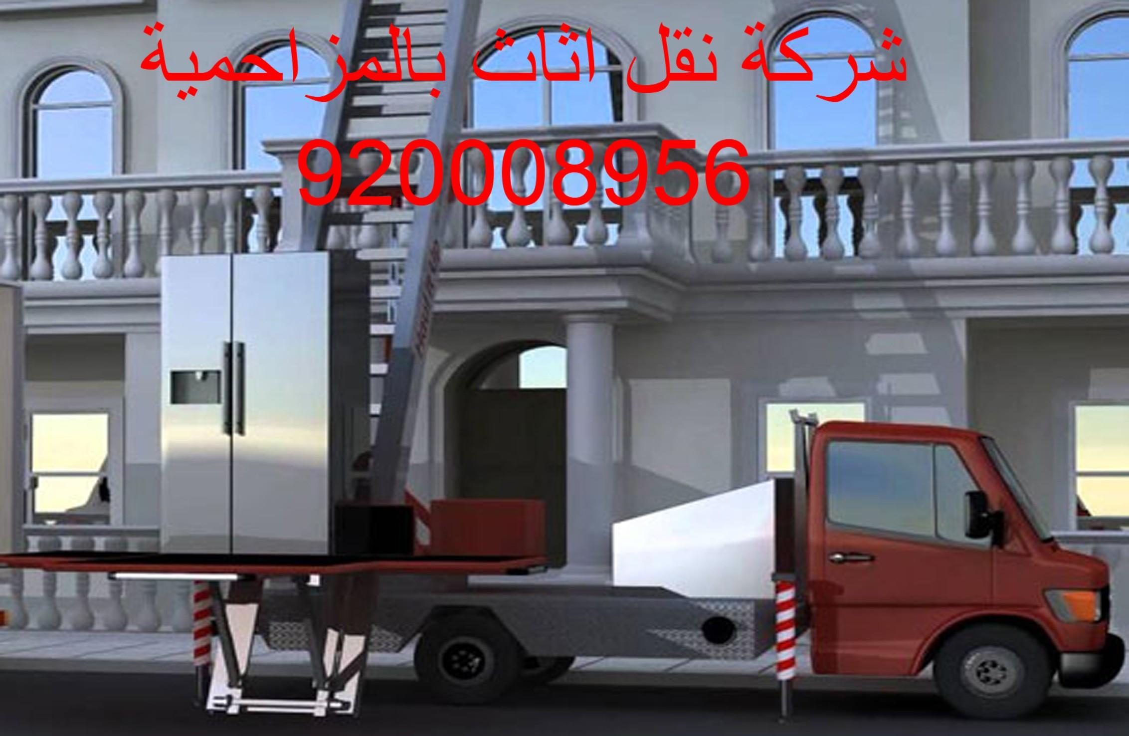 شركة نقل اثاث بالمزاحمية