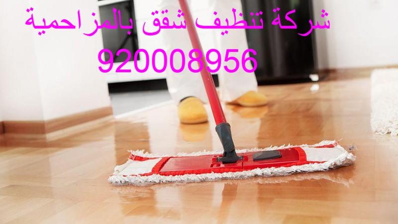شركة تنظيف شقق بالمزاحمية