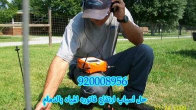 Photo of حل اسباب ارتفاع فاتورة المياه بالدمام 920008956
