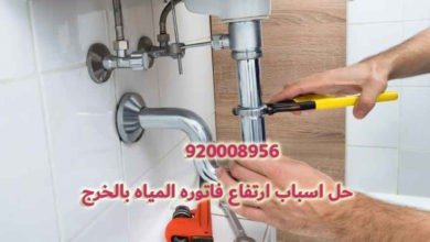 Photo of حل اسباب ارتفاع فاتوره المياه بالخرج 920008956