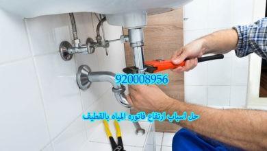 Photo of حل اسباب ارتفاع فاتوره المياه بالقطيف 920008956