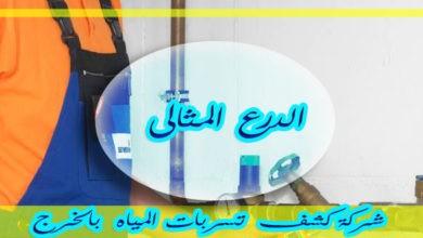 Photo of شركة كشف تسربات المياه بالخرج  920001963