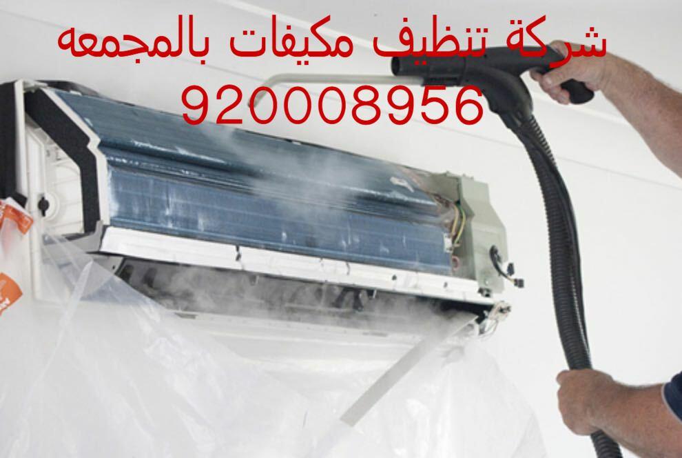 شركة تنظيف مكيفات بالمجمعه 920008956