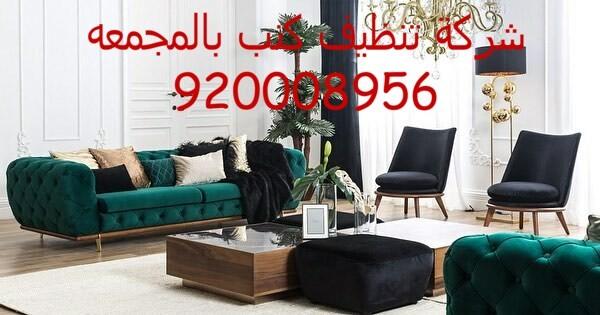 شركة تنظيف كنب بالمجمعه 920008956