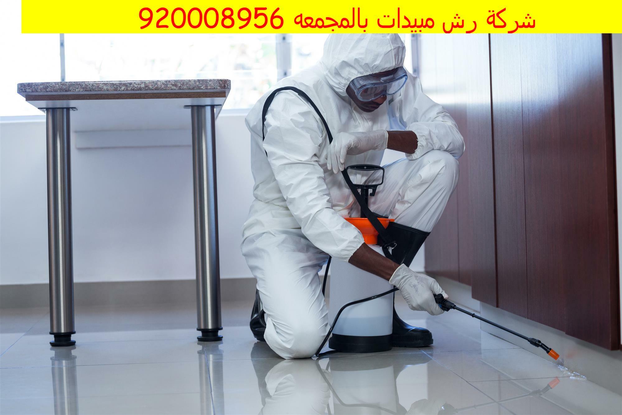 شركة رش مبيدات بالمجمعه 920008956
