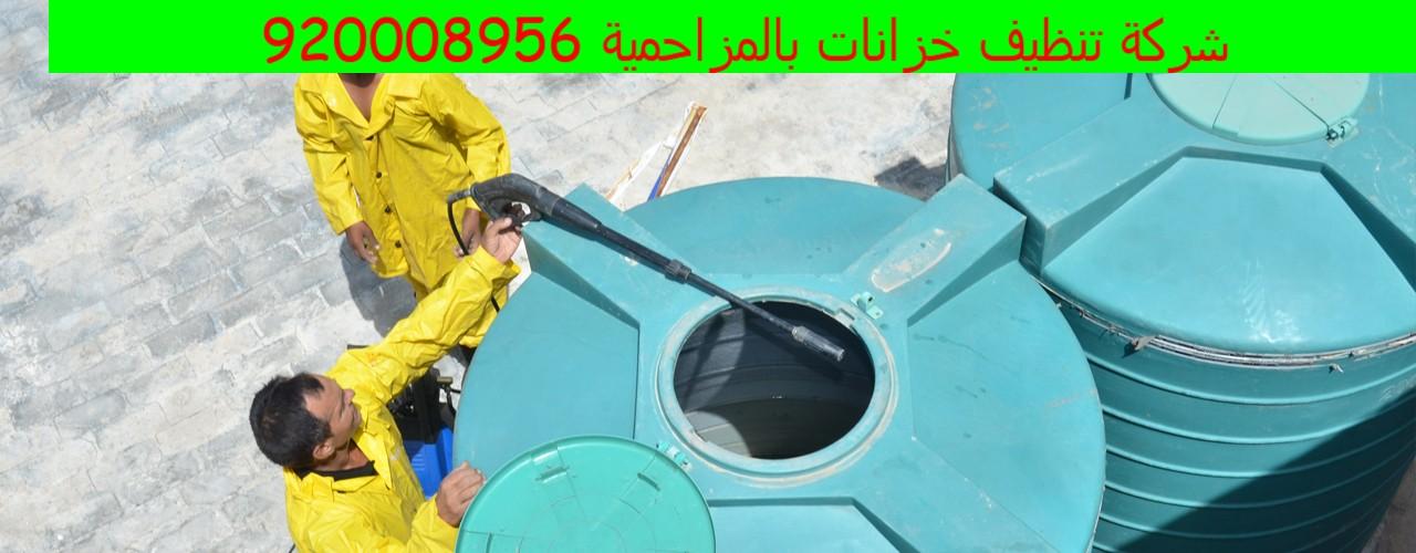 شركة تنظيف خزانات بالمزاحمية 920008956