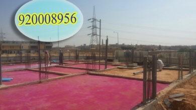 Photo of شركة رش مبيد قبل صبة النظافة