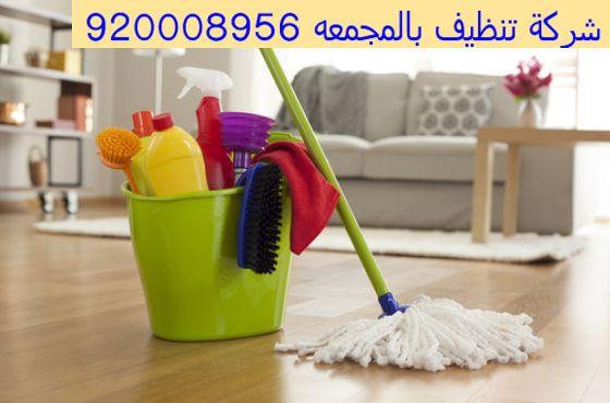 شركة تنظيف بالمجمعه 920008956