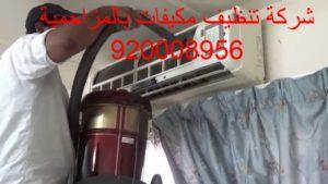شركة تنظيف مكيفات بالمزاحمية 920008956
