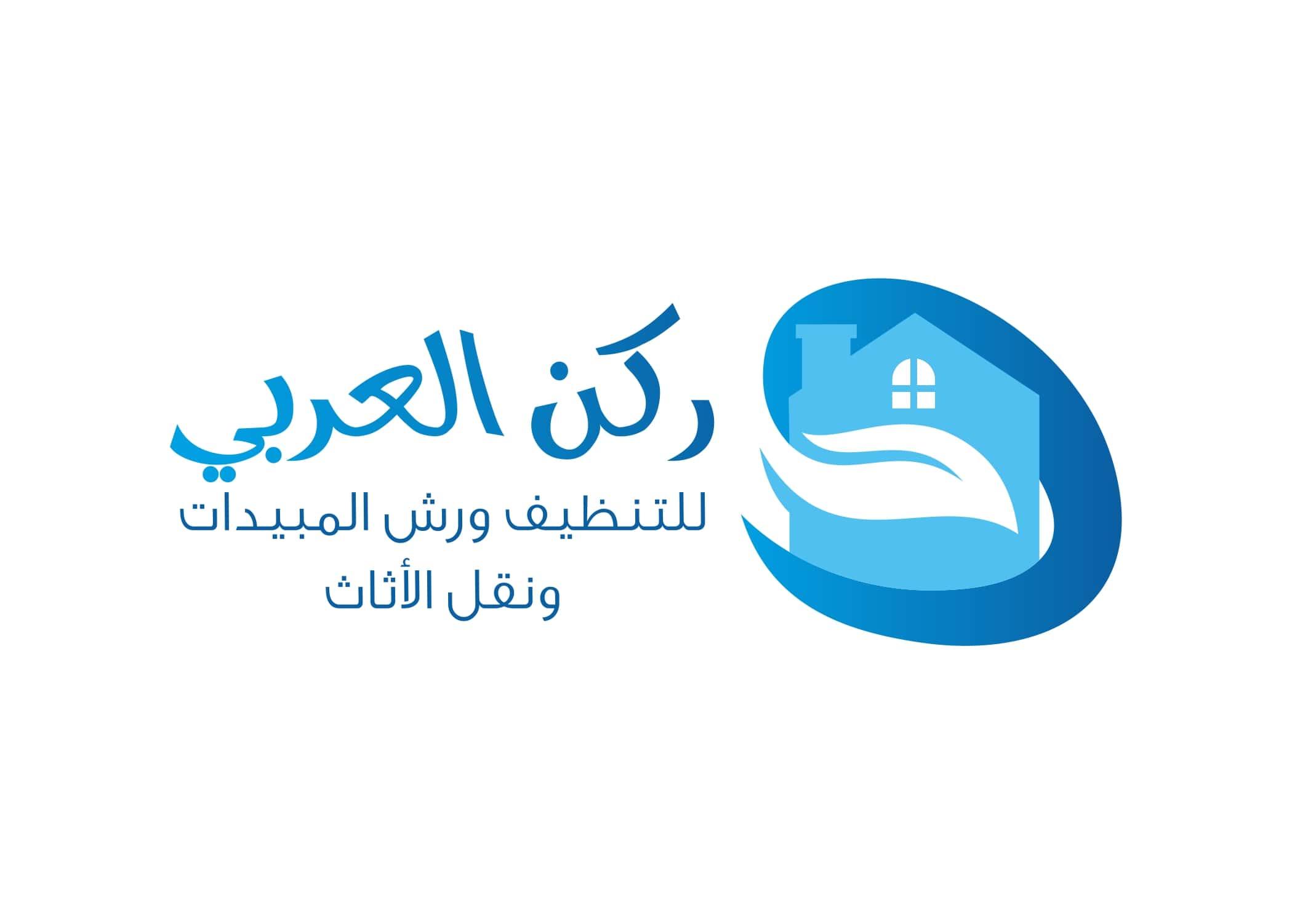ركن العربي