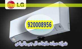 Photo of شركة صيانة مكيفات ال جي بالرياض 920008956