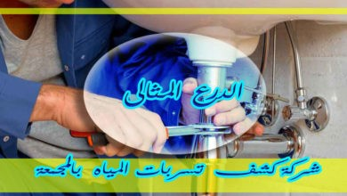 Photo of شركة كشف تسربات المياه بالمجمعه 920001963
