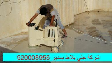 Photo of شركة جلي بلاط بسدير 920008956