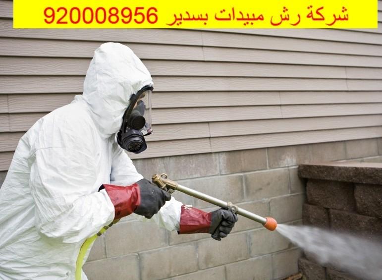 شركة رش مبيدات بسدير