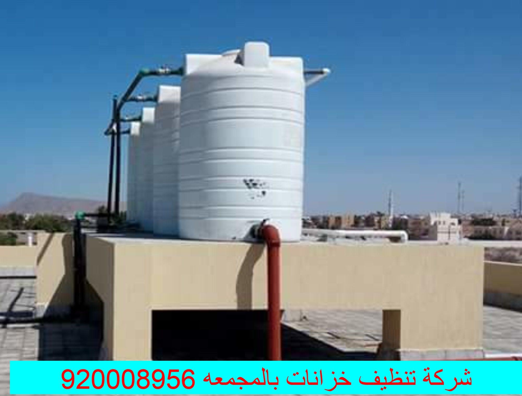 شركة تنظيف خزانات بالمجمعه 920008956