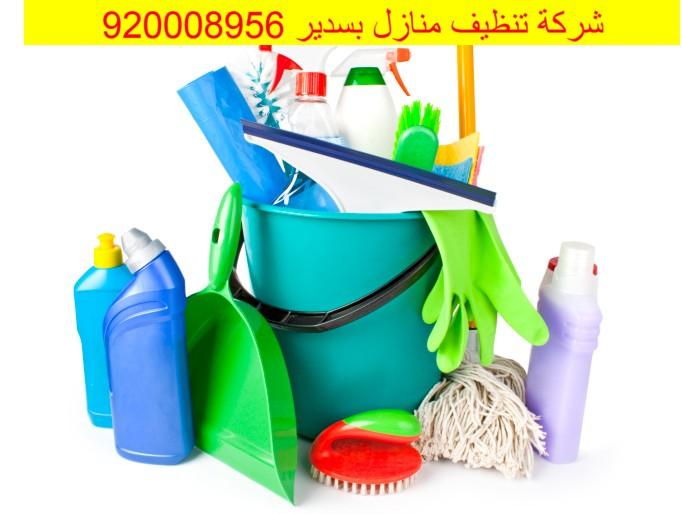 شركة تنظيف منازل بسدير