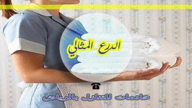 Photo of خادمات للتنازل بالرياض 0531181490
