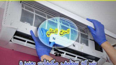 Photo of شركة تنظيف مكيفات بعنيزة 920008956