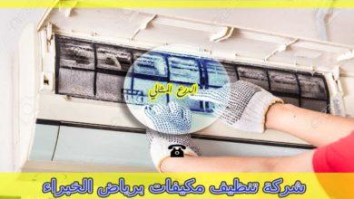 Photo of شركة تنظيف مكيفات برياض الخبراء 920008956