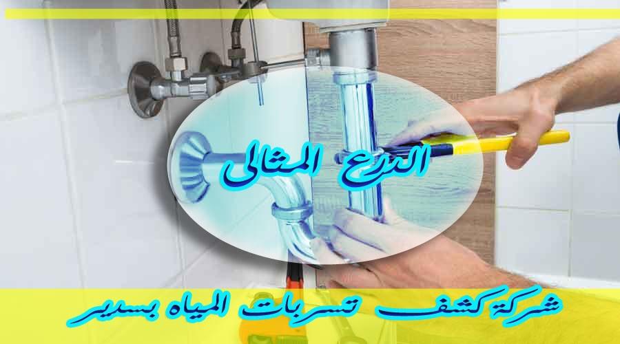 شركة كشف تسربات المياه بسدير
