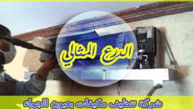 Photo of شركة تنظيف مكيفات بعيون الجواء 920008956