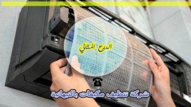 Photo of شركة تنظيف مكيفات بالنبهانية 920008956