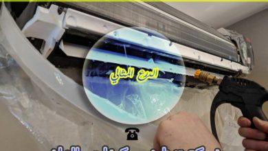 Photo of شركة تنظيف مكيفات بالزلفي 920008956