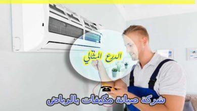 Photo of شركة صيانة مكيفات بالرياض 920008956