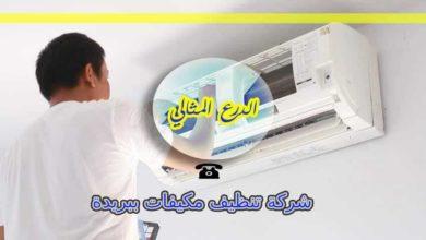 Photo of شركة تنظيف مكيفات ببريدة 920008956