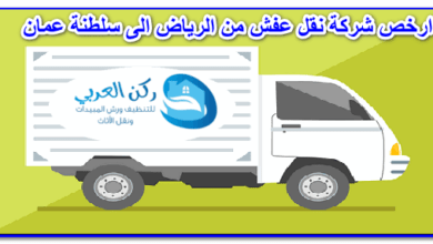 Photo of ارخص شركة نقل عفش من الرياض الى سلطنة عمان