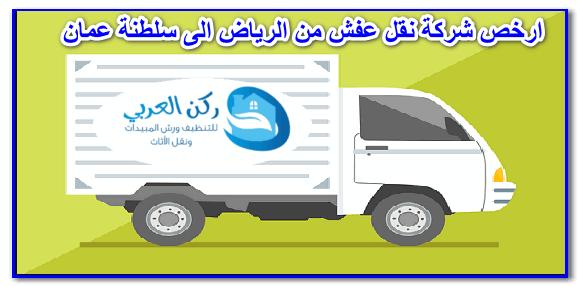 ارخص شركة نقل عفش من الرياض الى سلطنة عمان