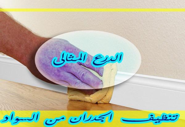 تنظيف الجدران من السواد