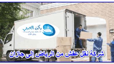 Photo of شركة نقل عفش من الرياض إلى جازان