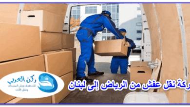 Photo of شركة نقل عفش من الرياض إلى لبنان