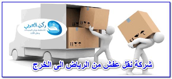 شركة نقل عفش من الرياض الى الخرج