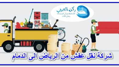 Photo of شركة نقل عفش من الرياض الى الدمام