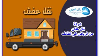 Photo of شركة نقل عفش من الرياض الى الطائف