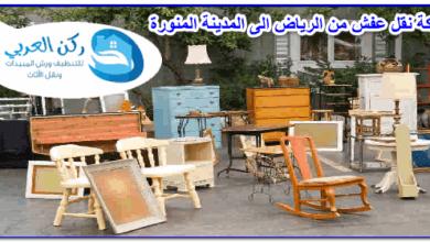 Photo of شركة نقل عفش من الرياض الى المدينة المنورة