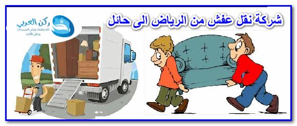 شركة نقل عفش من الرياض الى حائل
