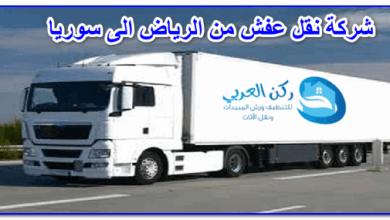 Photo of شركة نقل عفش من الرياض الى سوريا