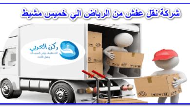 Photo of شركة نقل عفش من الرياض الي خميس مشيط