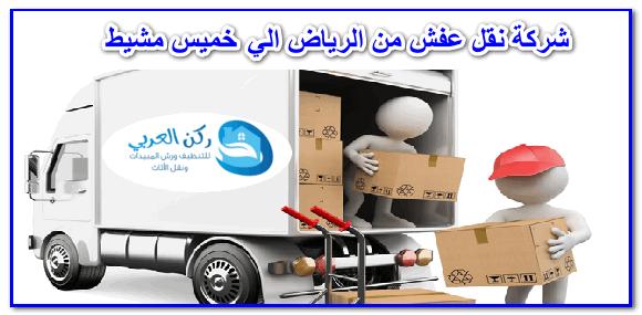 شركة نقل عفش من الرياض الي خميس مشيط