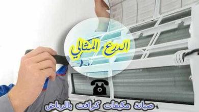 Photo of صيانة مكيفات كرافت بالرياض 920008956