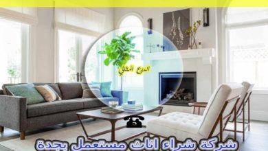 Photo of شركة شراء اثاث مستعمل بجدة 0537876978