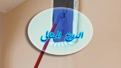 Photo of تنظيف الجدران من اثار الكنب 920008956