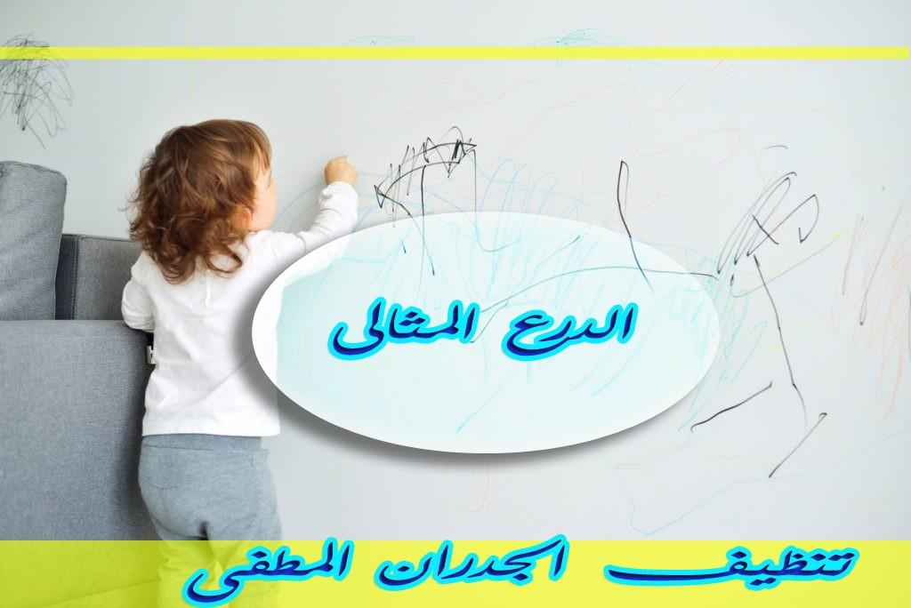 تنظيف الجدران المطفى