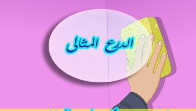 Photo of تنظيف الجدران المطفى 920008956