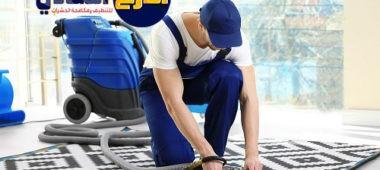 شركة تنظيف بالرياض *-*