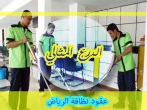 عقود نظافة الرياض